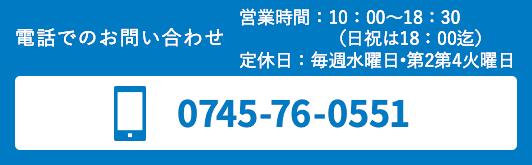 TEL:0745-76-0551